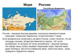 Моря России Россия – мировая морская держава, поскольку омывается тремя океан