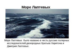 Море Лаптевых Море Лаптевых было названо в честь русских полярных исследовате