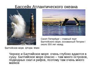 Бассейн Атлантического океана Черное и Балтийское моря очень глубоко вдаются