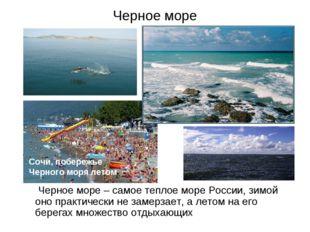 Черное море Черное море – самое теплое море России, зимой оно практически не
