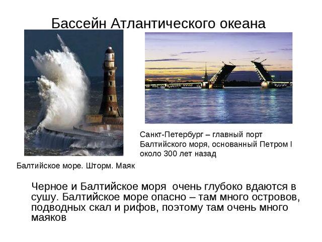 Бассейн Атлантического океана Черное и Балтийское моря очень глубоко вдаются...