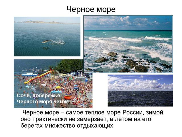 Черное море Черное море – самое теплое море России, зимой оно практически не...