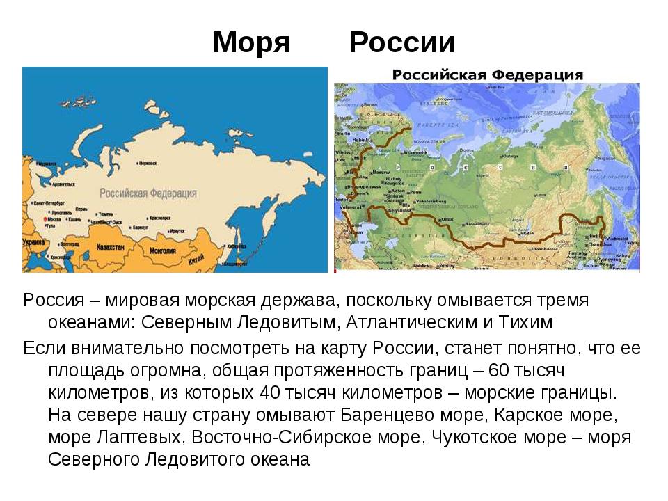 Моря России Россия – мировая морская держава, поскольку омывается тремя океан...