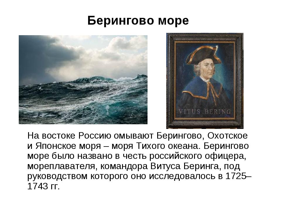 Берингово море На востоке Россию омывают Берингово, Охотское и Японское моря...