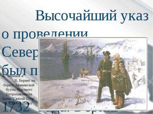 Высочайший указ о проведении Северной экспедиции был принят 17 апреля 1732