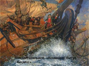 Михаил Шаньков «Командор Витус Беринг»
