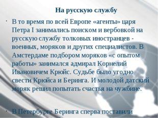 На русскую службу В то время по всей Европе «агенты» царя ПетраIзанимались