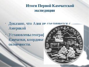 Итоги Первой Камчатской экспедиции  Доказано, что Азия не соединяется с Аме