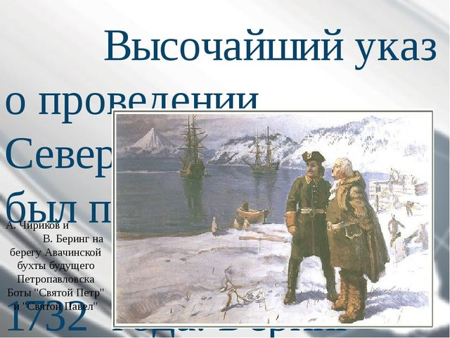 Высочайший указ о проведении Северной экспедиции был принят 17 апреля 1732...