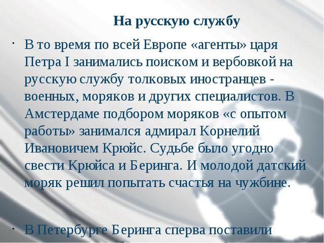 На русскую службу В то время по всей Европе «агенты» царя ПетраIзанимались...