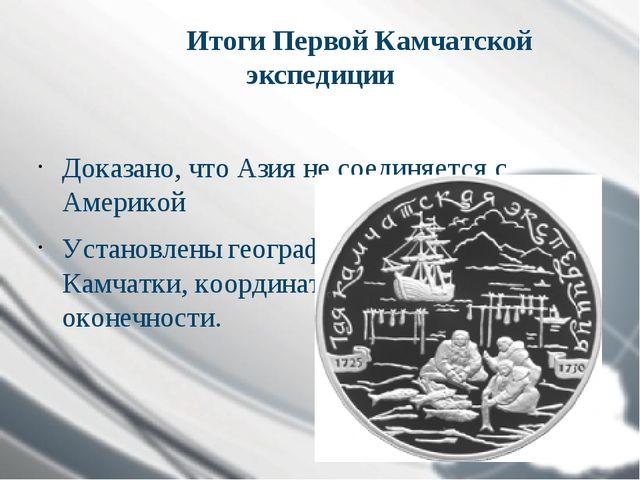 Итоги Первой Камчатской экспедиции  Доказано, что Азия не соединяется с Аме...