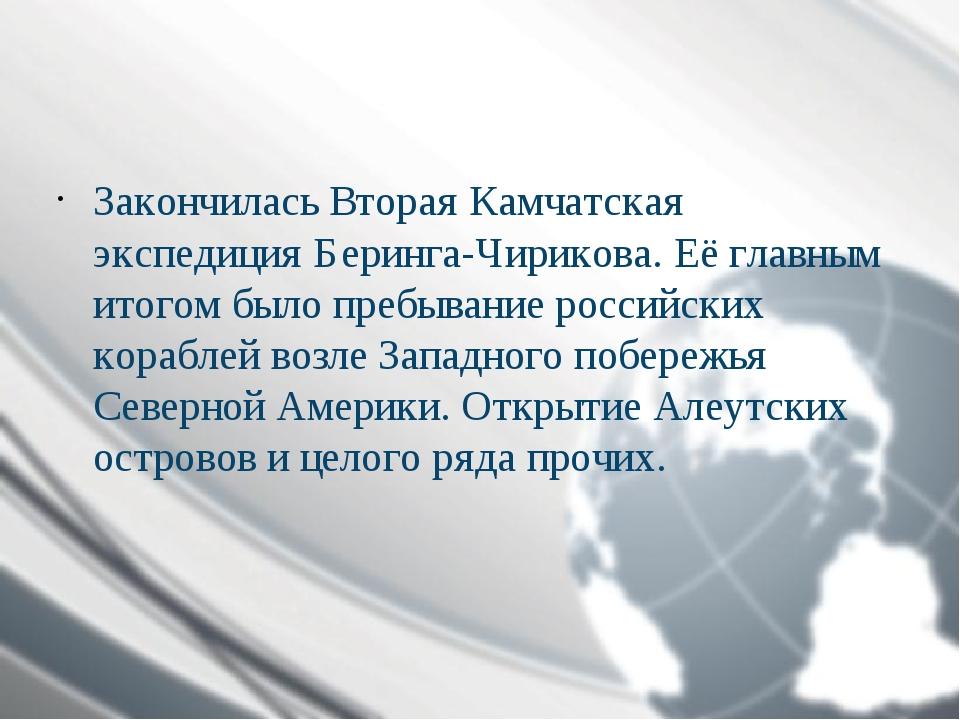 Закончилась Вторая Камчатская экспедиция Беринга-Чирикова. Её главным итогом...