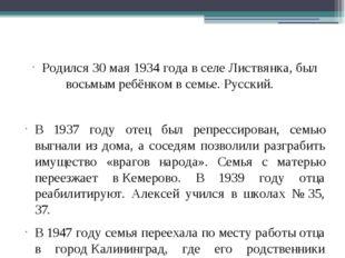 Родился30 мая1934 годав селеЛиствянка, был восьмымребёнком в семье. Рус