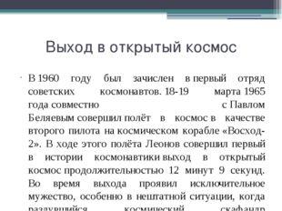Выход в открытый космос В1960 году был зачислен впервый отряд советских кос