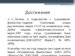 Достижения А.А.Леонов, в содружестве с художником-фантастомАндреем Соколов
