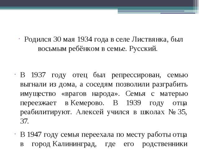 Родился30 мая1934 годав селеЛиствянка, был восьмымребёнком в семье. Рус...