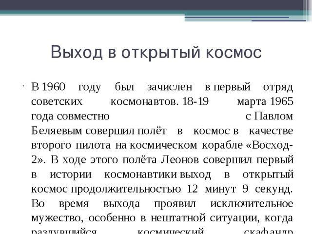 Выход в открытый космос В1960 году был зачислен впервый отряд советских кос...