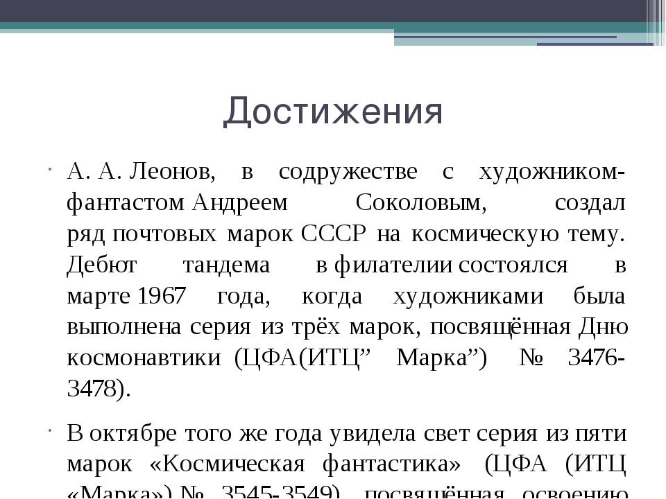 Достижения А.А.Леонов, в содружестве с художником-фантастомАндреем Соколов...