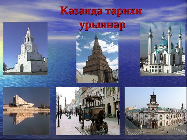 Казанда тарихи урыннар