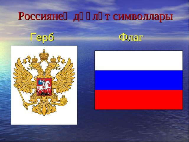 Россиянең дәүләт символлары Герб Флаг