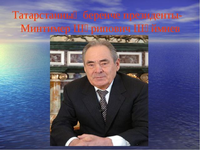 Татарстанның беренче президенты- Минтимер Шәрипович Шәймиев