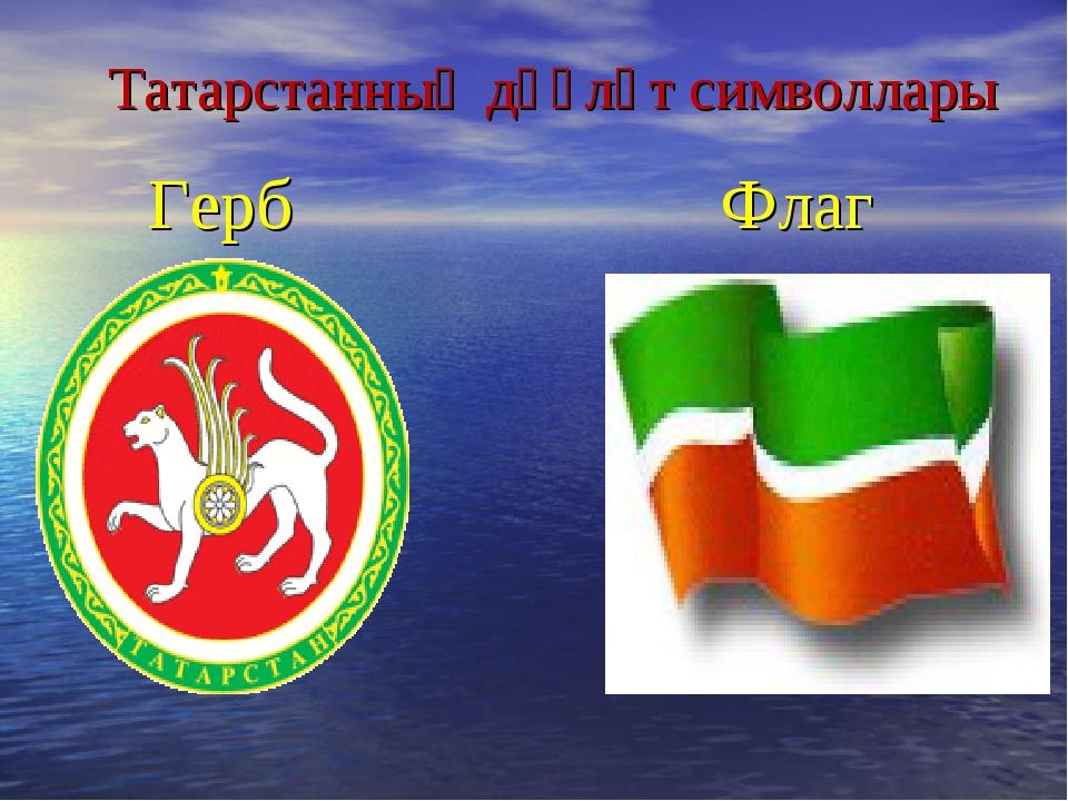 Татарстанның дәүләт символлары Герб Флаг