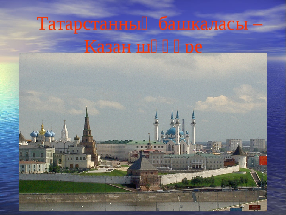 Татарстанның башкаласы – Казан шәһәре