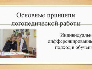 Основные принципы логопедической работы Индивидуально-дифференцированный подх