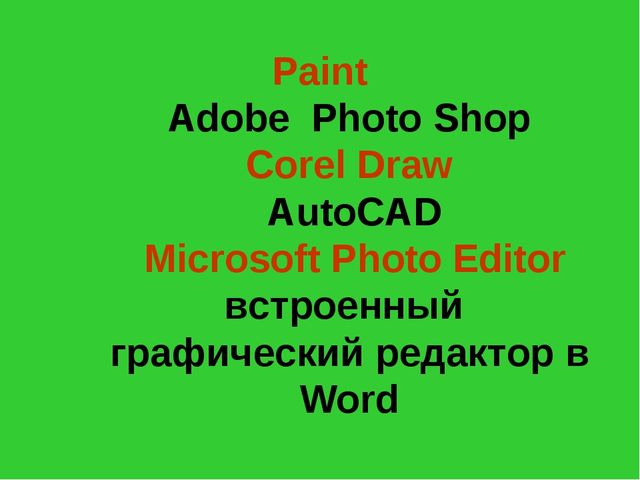 Paint Adobe Photo Shop Corel Draw AutoCAD Microsoft Photo Editor встроенный г...