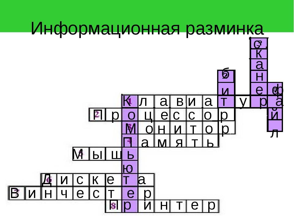 Информационная разминка К л а в и а т у р а П р о ц е с с о р М о н и т о р П...