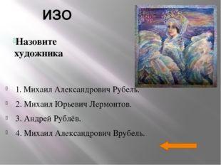 Музыка Кто композитор? Название отрывка. 1. Николай Андреевич Римский. «Полет