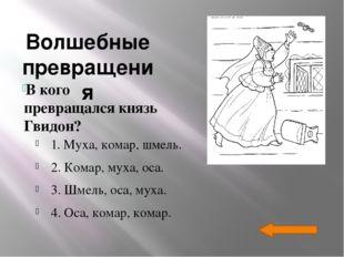 ИЗО Назовите художника 1. Михаил Александрович Рубель. 2. Михаил Юрьевич Лерм