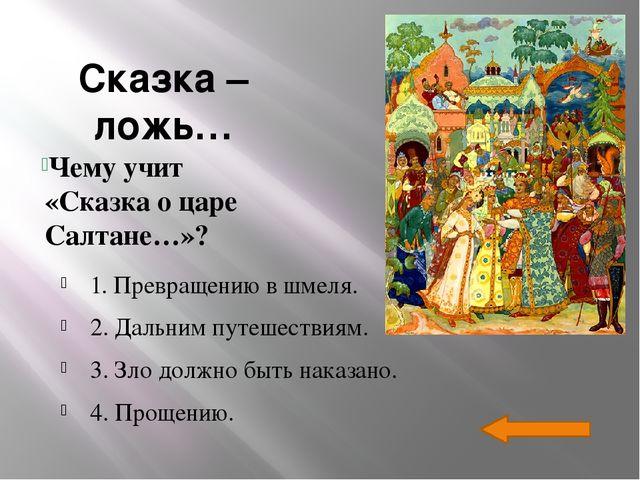 Урок 40 А.с Пушкин Сказка О Царе Салтанегдз