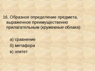 16. Образное определение предмета, выраженное преимущественно прилагательным