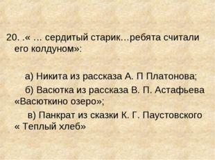 20. .« … сердитый старик…ребята считали его колдуном»: а) Никита из рассказа