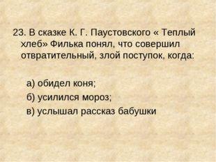 23. В сказке К. Г. Паустовского « Теплый хлеб» Филька понял, что совершил отв
