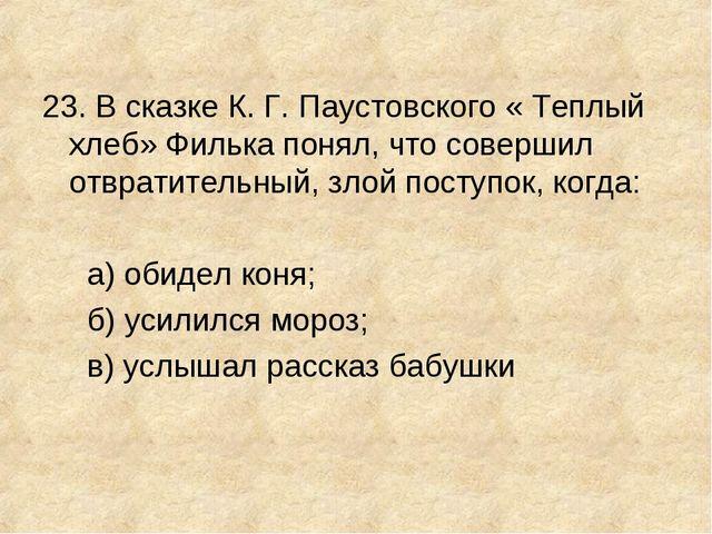 23. В сказке К. Г. Паустовского « Теплый хлеб» Филька понял, что совершил отв...