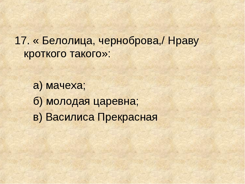 17. « Белолица, черноброва,/ Нраву кроткого такого»: а) мачеха; б) молодая ца...