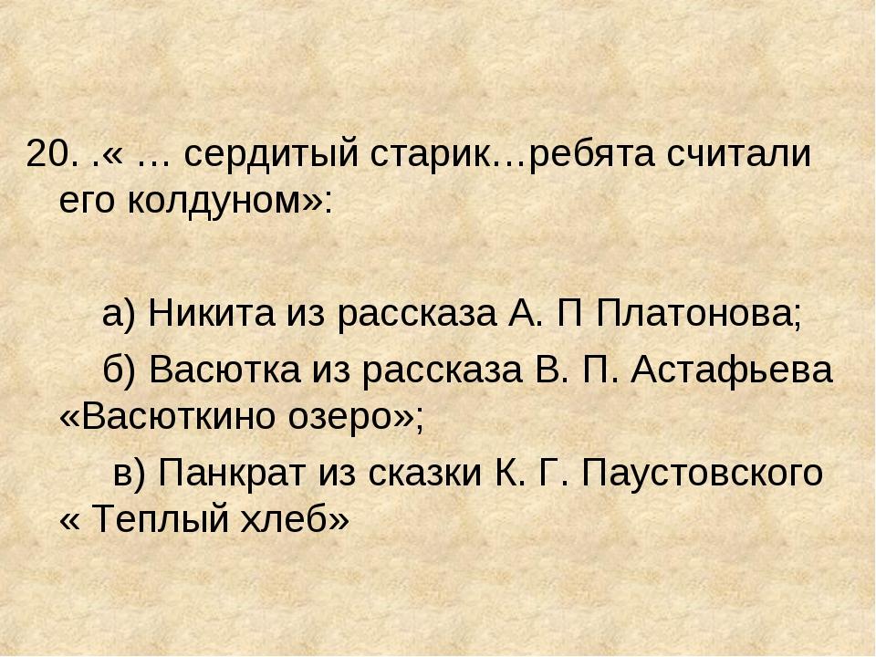 20. .« … сердитый старик…ребята считали его колдуном»: а) Никита из рассказа...