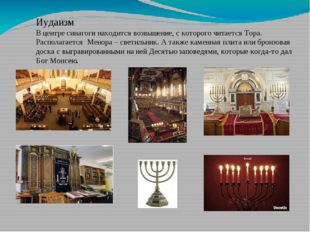 Иудаизм В центре синагоги находится возвышение, с которого читается Тора. Рас