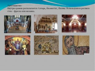Христианство Внутри храмов располагается Алтарь, Иконостас, Иконы. Используют
