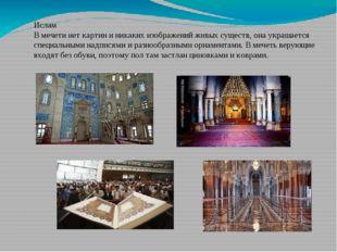 Ислам В мечети нет картин и никаких изображений живых существ, она украшается