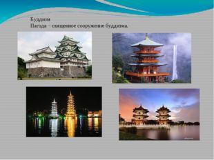 Буддизм Пагода – священное сооружение буддизма.