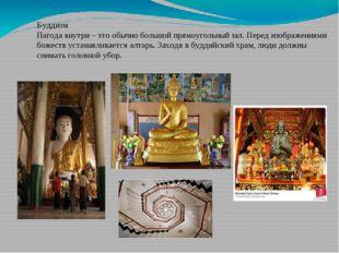Буддизм Пагода внутри – это обычно большой прямоугольный зал. Перед изображен