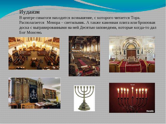 Иудаизм В центре синагоги находится возвышение, с которого читается Тора. Рас...