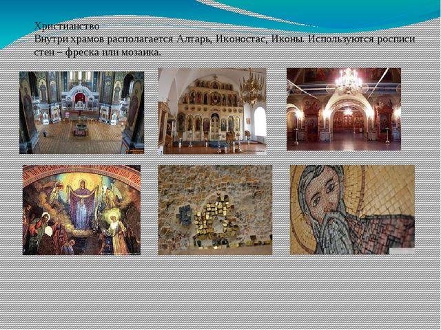 Христианство Внутри храмов располагается Алтарь, Иконостас, Иконы. Используют...