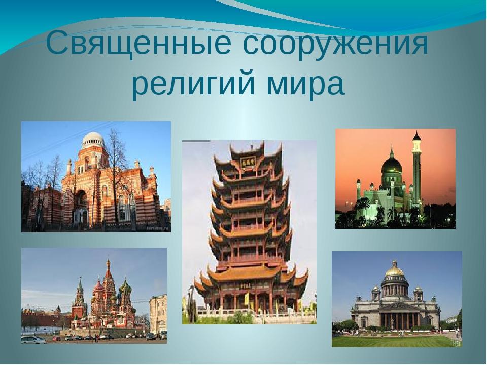 Священные сооружения религий мира