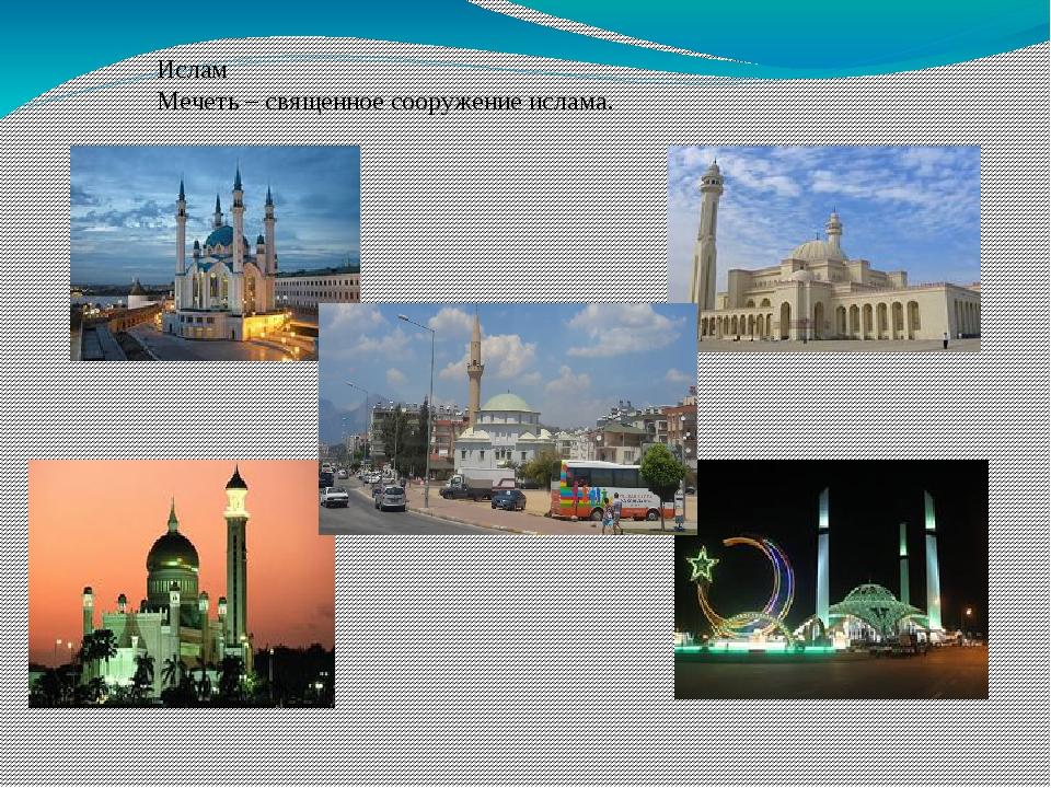 Ислам Мечеть – священное сооружение ислама.