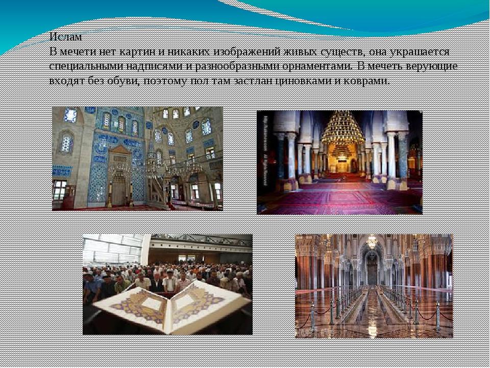 Ислам В мечети нет картин и никаких изображений живых существ, она украшается...