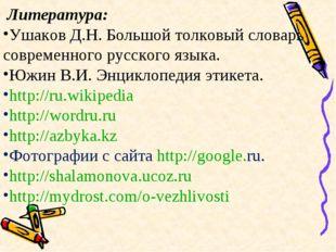 Литература: Ушаков Д.Н. Большой толковый словарь современного русского языка
